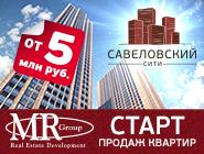 ЖК «Савеловский Сити» Старт продаж квартир